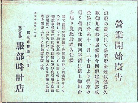 Câu Chuyện Về Cuộc Đời Của Nhà Sáng Lập Seiko Kintaro Hattori Thông Báo Bồi Thường