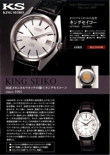 Lịch Sử Đồng Hồ King Seiko: Vị Vua Đã Bị Lãng Quên Bởi Thời Gian King Seiko SCVN001
