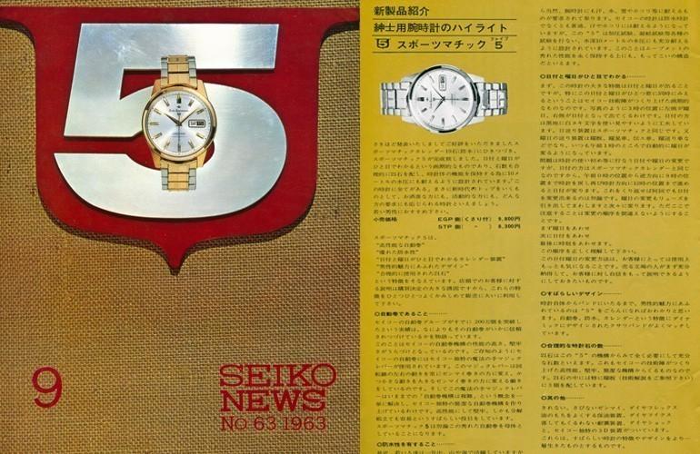 đồng hồ Seiko 5 phiên bản 1963 được giới thiệu qua Poster