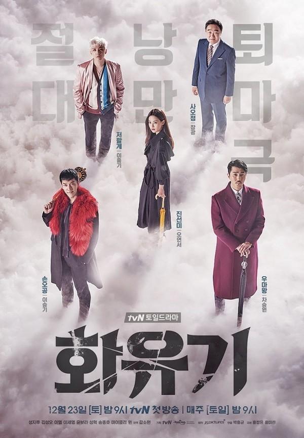 Thời trang công sở Hàn Quốc qua phim hoa du kí - Ảnh 11