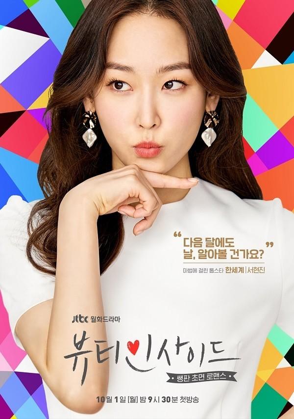 Thời trang công sở Hàn Quốc qua phim vẻ đẹp tâm hồn - Ảnh 2